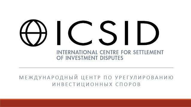 Международный центр по урегулированию инвестиционных споров